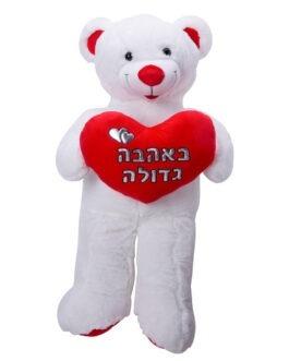 דובי ענק 2 מטר באהבה גדולה