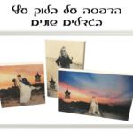 הדפסת על בלוק עץ עם  תמונה אישית לפי בחירתכם