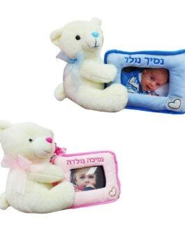 דובי עם תמונה אישית לפי בחירתכם וכיתוב בעברית