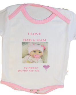 הדפסה על בגד גוף לתינוקות