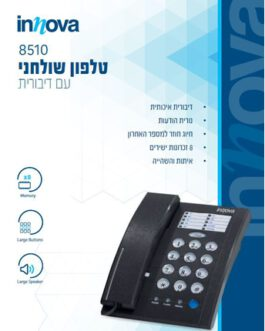 טלפון שולחני עם דיבורית Innova 8510 📱