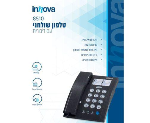 טלפון שולחני עם דיבורית