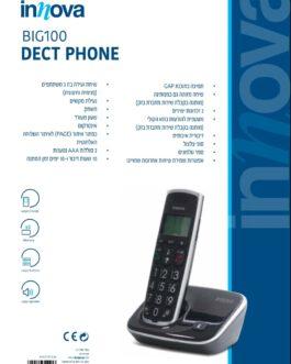 טלפון אלחוטי Innova BIG100 📱
