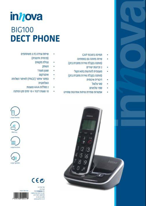 טלפון בית