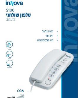 טלפון שולחני Innova s1000 📱